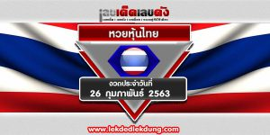 Lucky numbers Thai stock market lottery on 260263