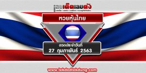Lucky numbers Thai stock market lottery on 270263