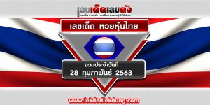 Lucky numbers Thai stock market lottery on 280263