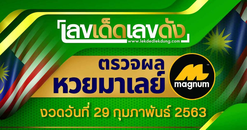 Malaysian lottery results on 29-02-63