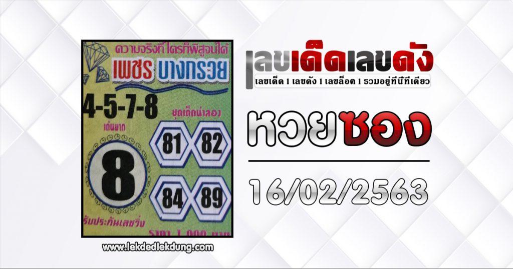 Petch Bang Kruai 16-2-63
