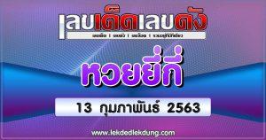 Prominent13-02-63
