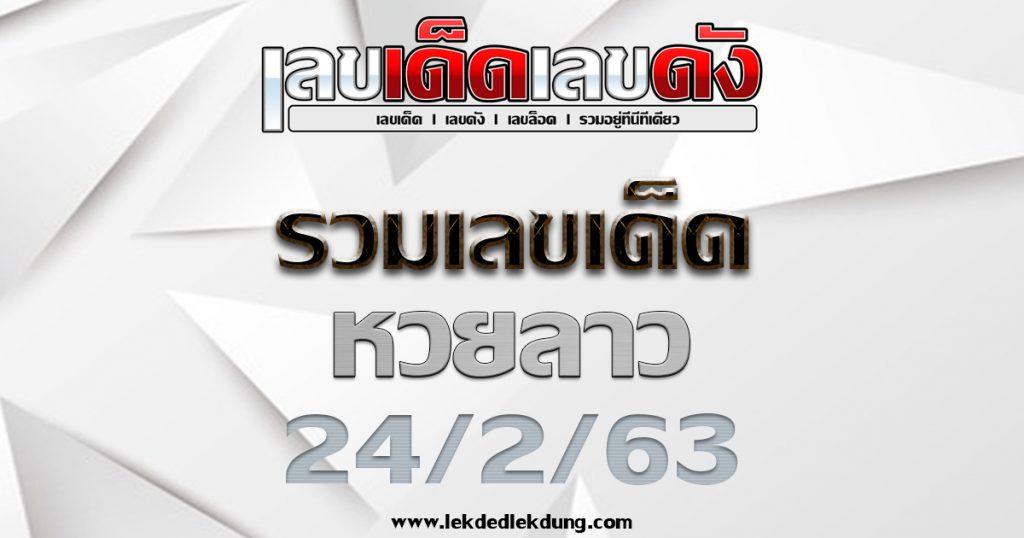 Ruam Lek Det Huai Lao 24-3-63