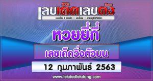 Run top12-02-63