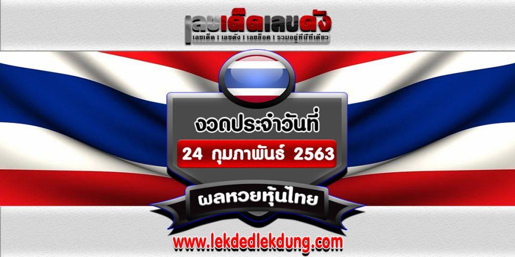 Thai stock market results24-02-63