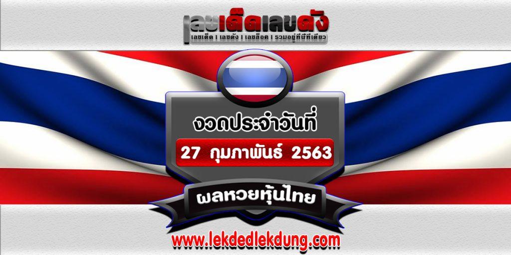 Thai stock market results27-02-63