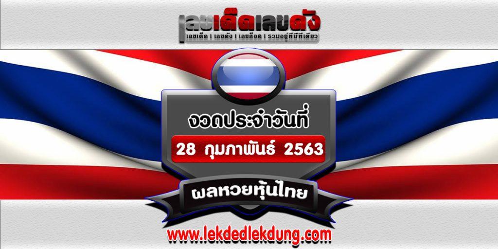 Thai stock market results28-02-63