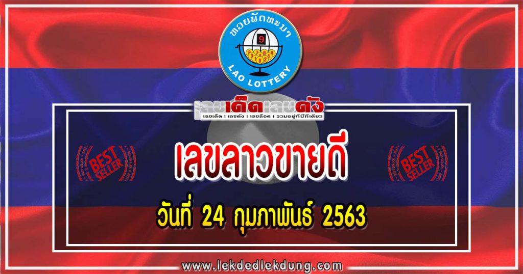 laos lottery best seller 24/2/63