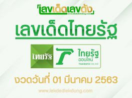 thairath lucky number 1/3/63
