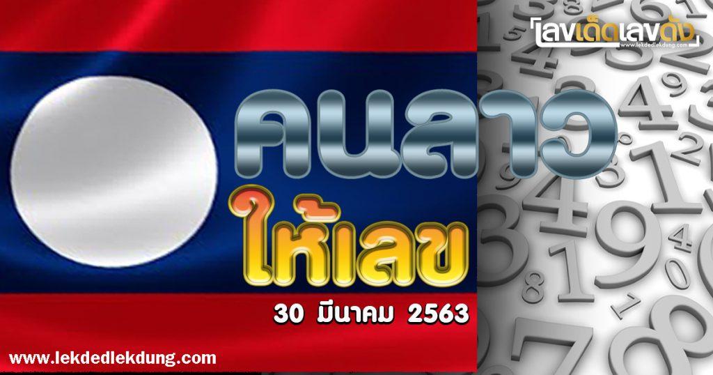 Khon Lao Hai Lek 30-03-63