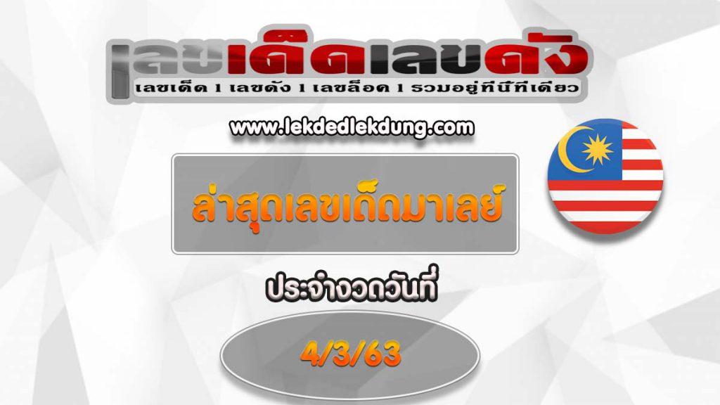 Malaysian lottery 4/3/63 Alt