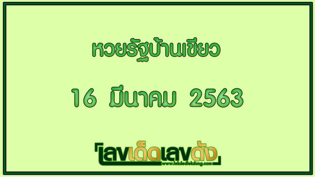 Lottery news 16/03/63 Alt