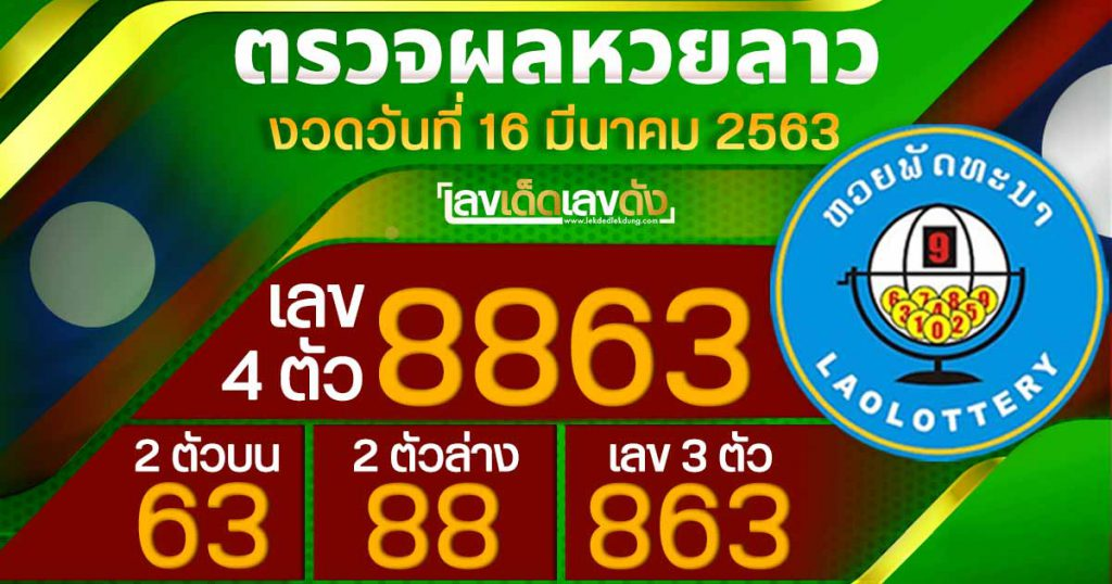 Laos lottery results today 16/03/63