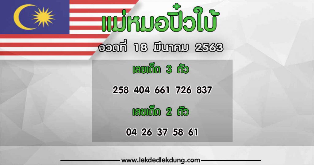 Malaysian lottery 18/3/63 Alt