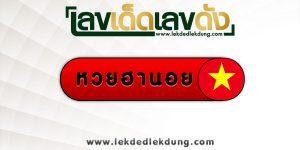 Calculate Hanoi Lottery