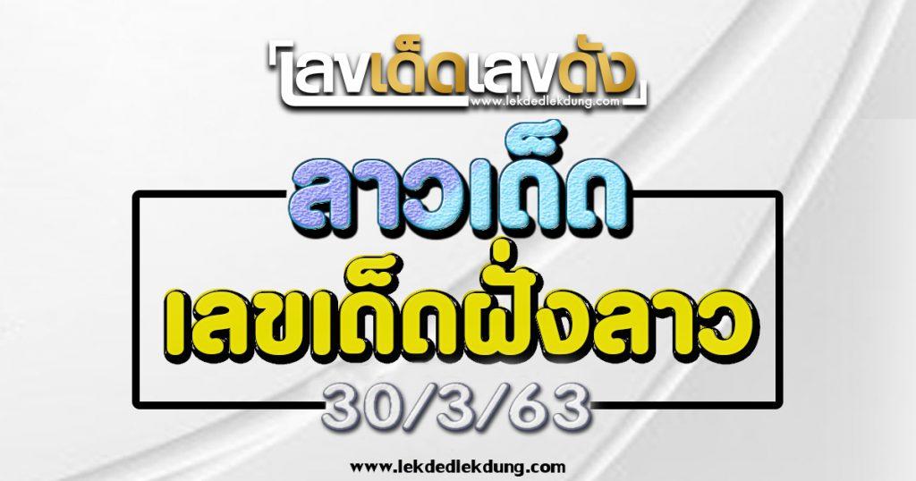 Lek Det Fang Lao