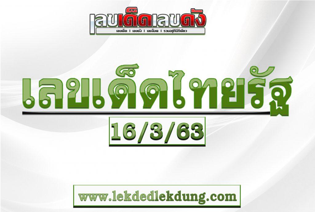 Lek Det ThaiRat 16-3-63