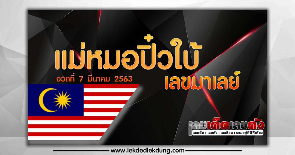 Malaysian lottery 7/3/63 Alt