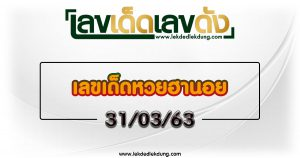 Lucky number for Hanoi lottery