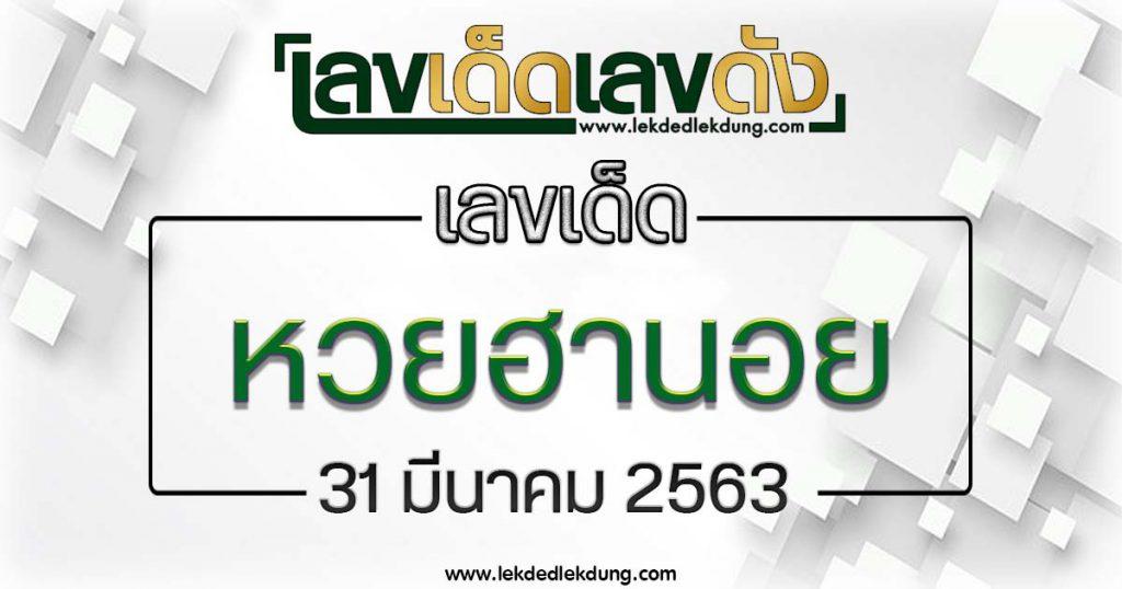 Bancha hanoi lottery 31/3/63