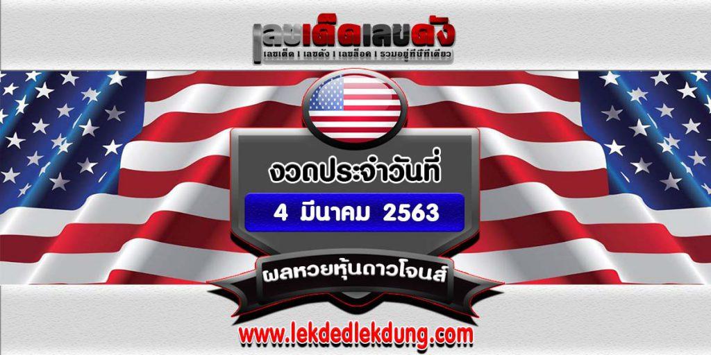 Dow Jones Lottery Results, Date 040363