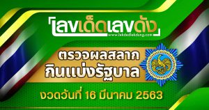 Government Lottery 16.03.63