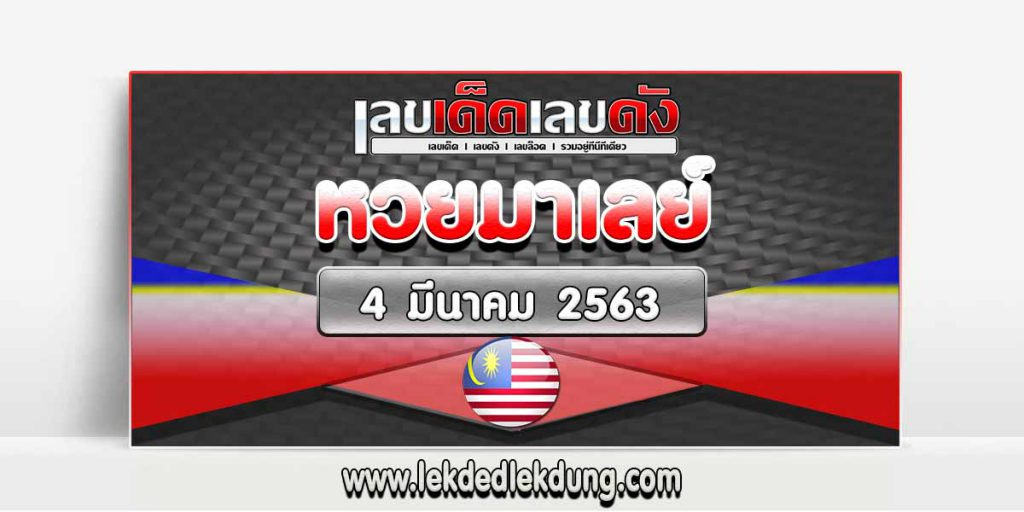 Guidelines Malay 04.03.63