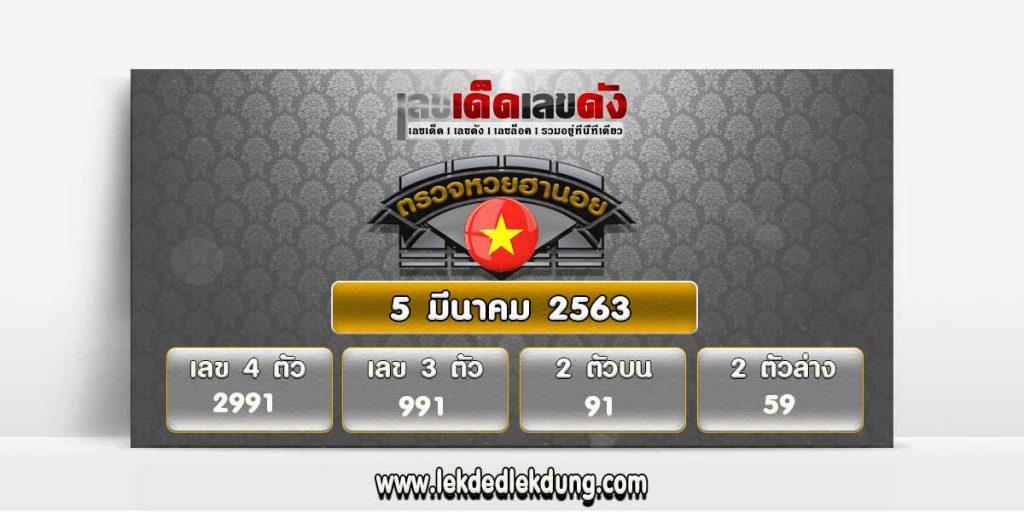 Hanoi lottery results 05/03/63