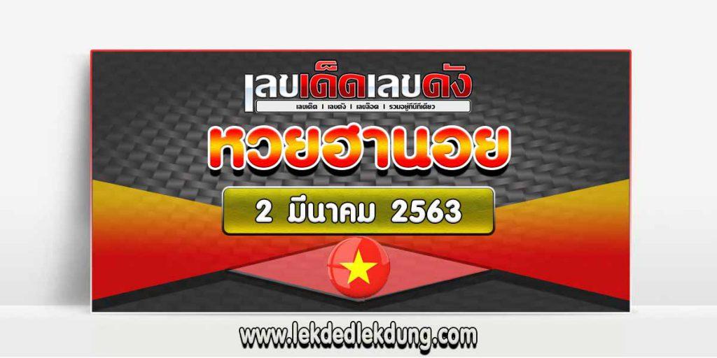 Hanoi Lottery 02.03.63