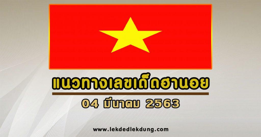 Hanoi Lottery Guidelines 2