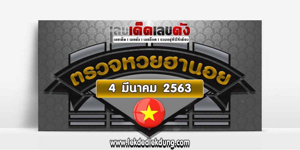 Hanoi Lottery Results 04.03.63
