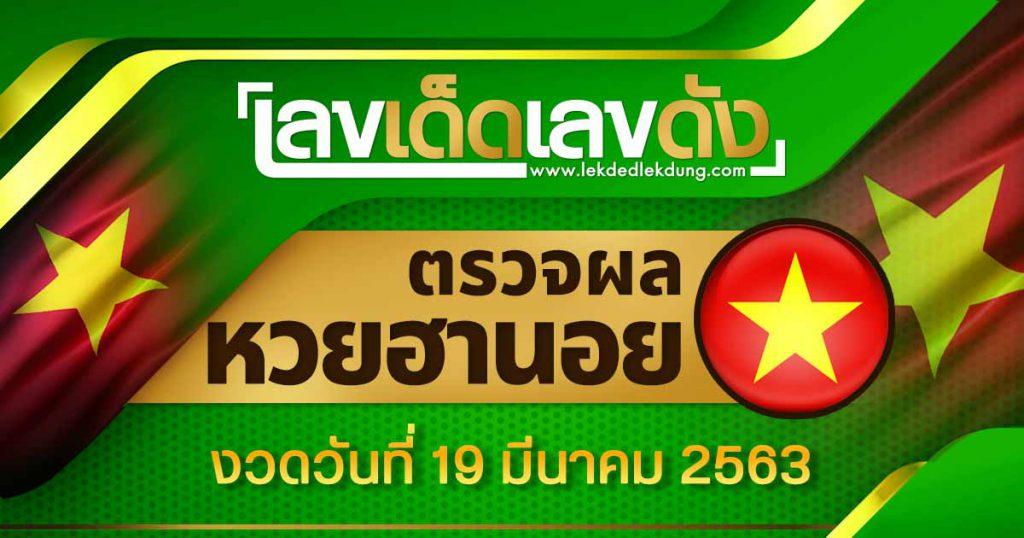 Hanoi Lottery Results Today 19-03-63