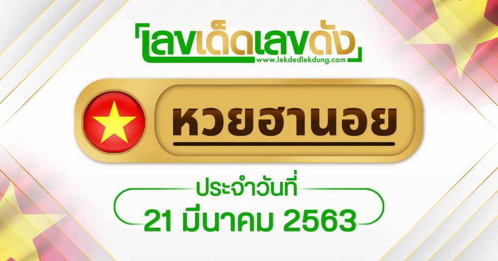 Hanoi lottery 21.03.63