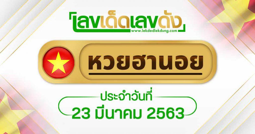 Hanoi lottery 23-03-63
