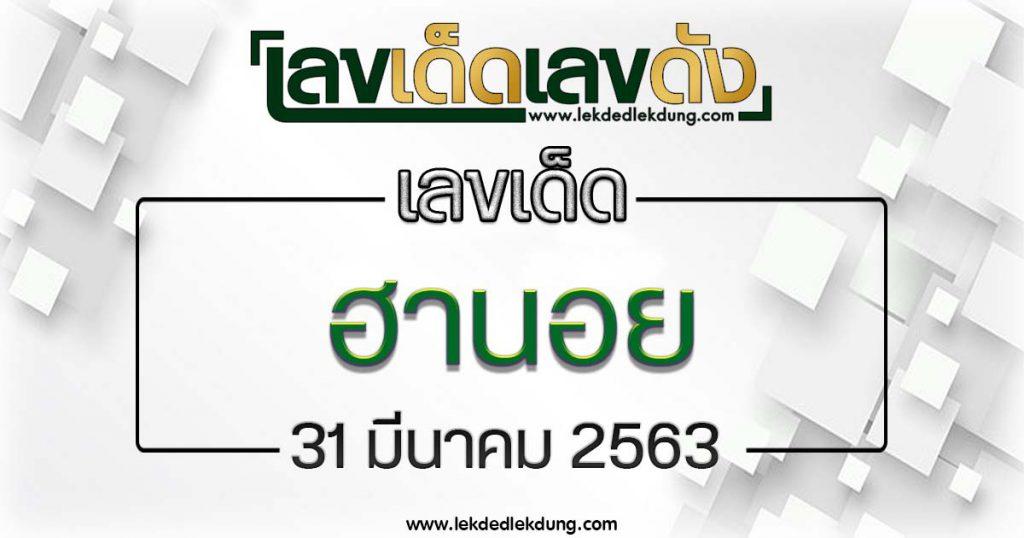 Hanoi lottery 31/3/63