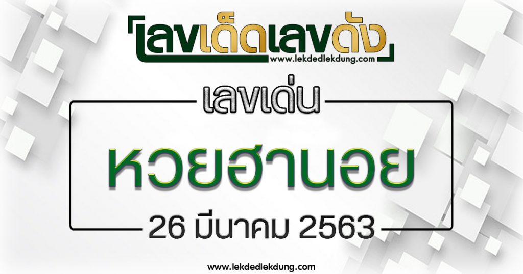 Hanoi lucky number 26/3/63
