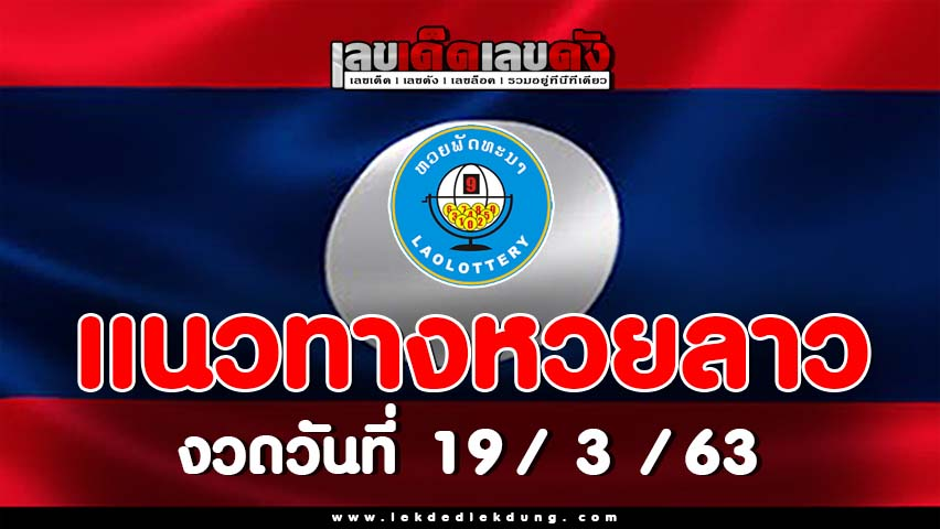 Laos lotter lucky number 19/3/63