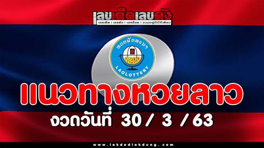 Laos lotter lucky number 30/3/63
