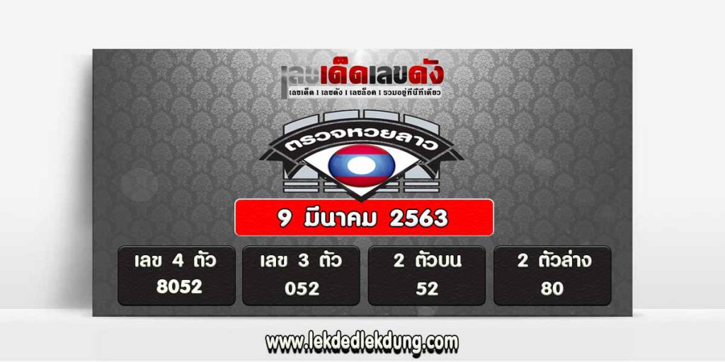 Laos lottery draw date 9/3/63