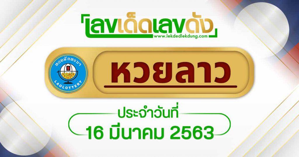 Laos lottery16.03.63