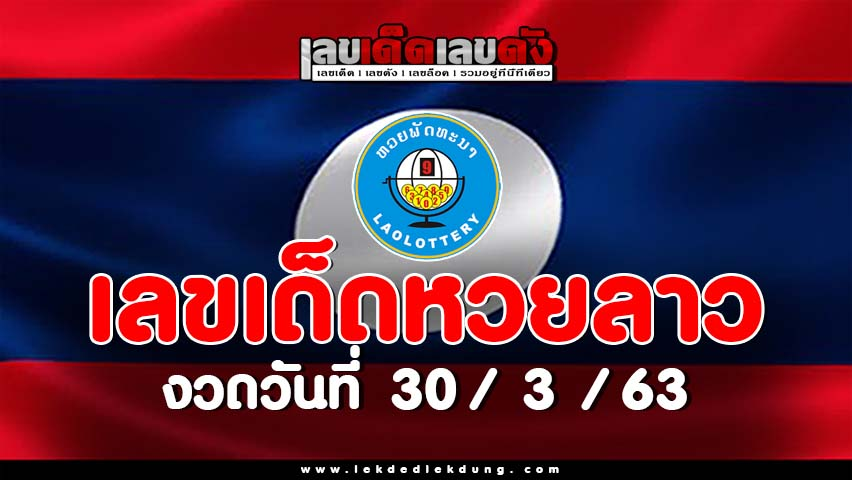 Laos lucky numbers 30/3/63