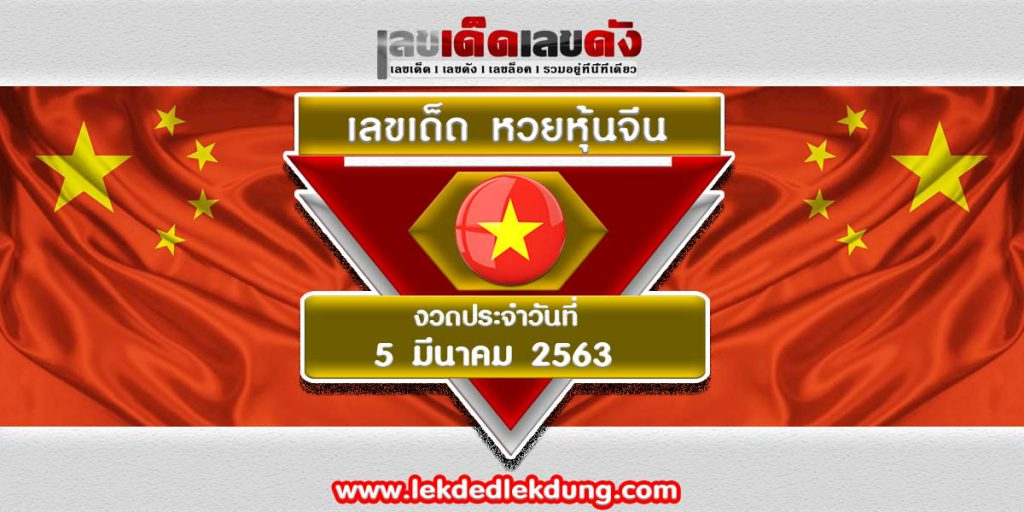 Lucky numbers Chinese stock lottery on 050363