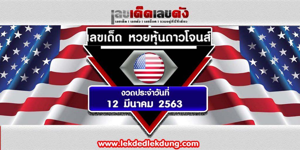Lucky numbers Dow Jones Stock Market Lottery, Date 120363