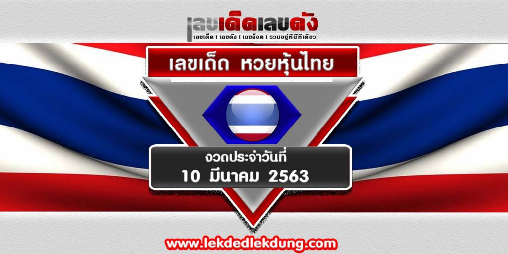 Lucky numbers Thai stock market lottery on 100363