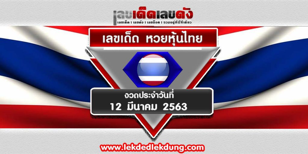Lucky numbers Thai stock market lottery on 120363