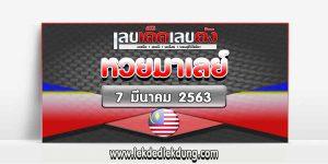 Malay lottery date 07.03.63