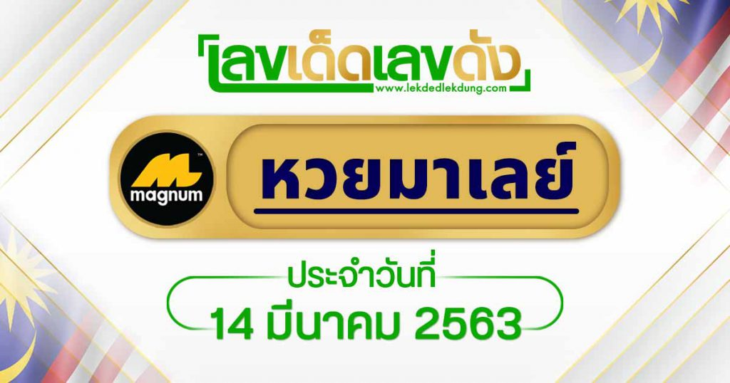 Malay lottery on 14-3-63