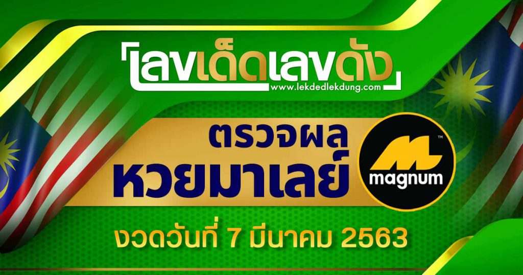 Malaysian lottery results on 07.03.63