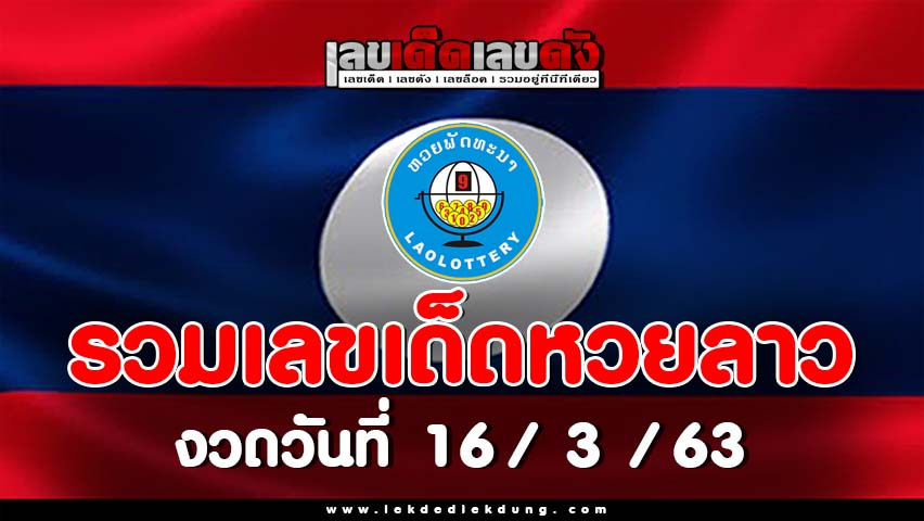 Over all laos lucky number 16/3/63