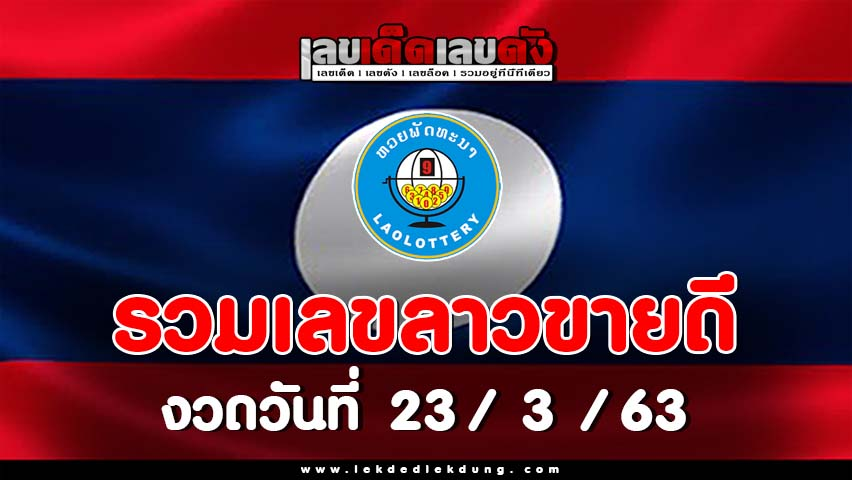 Over all laos lucky numbers 23/3/63